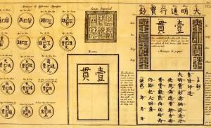 独特的中国货币制度