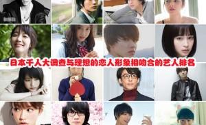 日本男女恋人形象排行榜