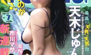 Young Magazine 2018年第七期