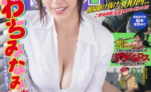 Young Magazine 2017年第三十二期