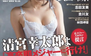 Weekly Playboy 2017年第三十二期