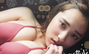 Young Gangan 2018年第四期