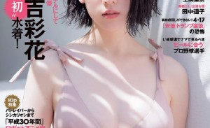 Weekly Playboy 2018年第十八期