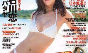 Weekly Playboy 2016年第52期