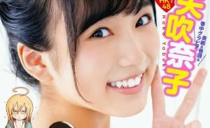 矢吹奈子:16岁的半熟少女