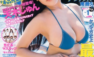 天木纯杂志写真