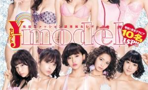 2017 Young Jump杂志专属模特大阅兵