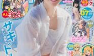 鈴木愛理杂志写真
