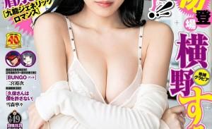 横野堇 x 石田桃香