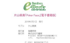 片山萌美『Poker Face』