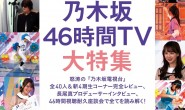 坂道系大合集第十八弹