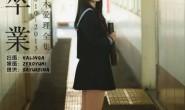 铃木爱理『卒業』