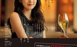 今田美桜2020
