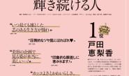 户田惠梨香2020