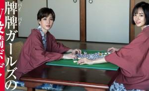 高宫茉莉×岡田紗佳『牌×牌II』
