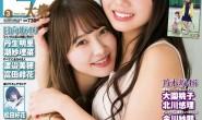 齐藤京子×加藤史帆「日向坂46最强颜值组合」
