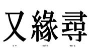 三吉彩花『又緣尋』