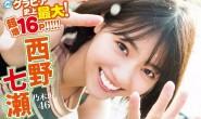 西野七濑「女子大生の休日」