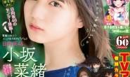 小坂菜绪「透明少女」