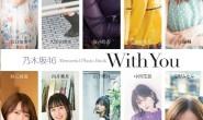 乃木坂46「With You」