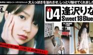 逢泽莉娜「Sweet 18 Blues」