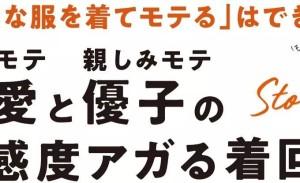 新川優愛×新木優子