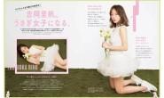 吉冈里帆「想变成兔系女子。」