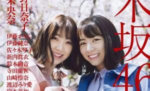 堀未央奈 × 北野日奈子