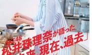 松井珠理奈「未来、現在、過去」