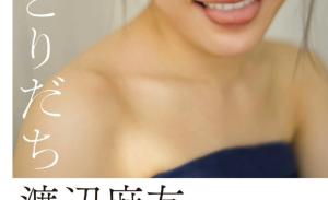 渡边麻友『獨自一人』