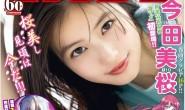 今田美樱「桜美し見傾は今だ!!!」