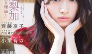 渡边梨加「愛される理由」