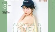 永野芽郁「ALL WE NEED IS LOVE!!!」