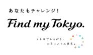 石原里美带你逛东京