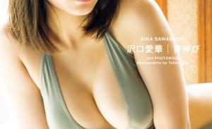 沢口愛華『背伸び』
