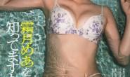 Weekly Playboy 2019年第十一期