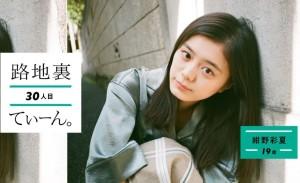 绀野彩夏「路地裏 30人目」