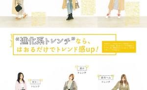 女生春季风衣以及皮夹克 