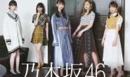 日経 乃木坂46合集