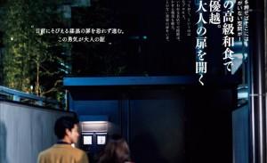 東京美食 × 真木阳子 × 田中美奈实