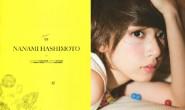 SWEET 2013 SUMMER 橋本奈奈未